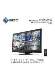 監視・セキュリティ向け23型モニター「DuraVision FDF2307W」 表紙画像