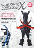 【装着方法】ワーキングパワースーツX(エックス)