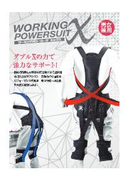 【装着方法】ワーキングパワースーツX(エックス) 表紙画像