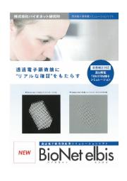 透過電子顕微鏡シミュレーションソフト BioNet elbis 表紙画像