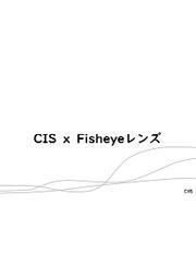 映像のプロも認めた、CISの小型カラーカメラシリーズとFisheyeレンズとの組み合わせ 表紙画像