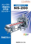 小型高速スライサー『NS-200』 表紙画像