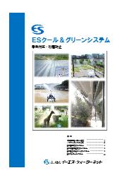 ESクール&グリーンシステム 表紙画像