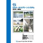 『ESクール&グリーンシステム』 表紙画像
