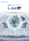 遠隔監視システム&サービス L・eye match 太陽光発電