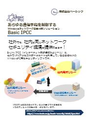 Basic IPCC 導入実績のご紹介 表紙画像
