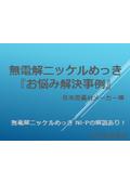 無電解ニッケルめっき 『 お悩み解決事例 』 住宅用資材メーカー編