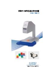 簡易透過率測定装置 LPKF TMG3 表紙画像