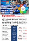 Honeywell voice 音声業務ソリューション 新製品のご案内