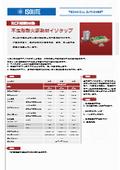 02_不定形耐火断熱材イソタップ202007 表紙画像