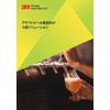 閲覧用_A4_CUN-Flyer24-A_beer.jpg