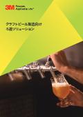 【クラフトビール製造向け】ろ過ソリューション 表紙画像