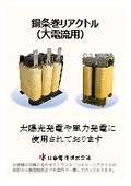 大型銅条巻機2機保有,銅条巻きリアクトル(大電流用)カタログ(特注・オーダーメイド品)太陽光/風力発電での採用実績