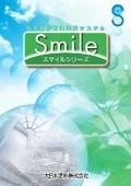 環境に優しい弱溶剤形重防食塗料システム「スマイルシリーズ」