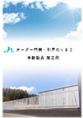エヌビーシー(株) 手動製品施工例