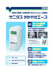 食品工業用 洗浄機用 液体アルカリ洗浄剤『サニタスかがやきエース』カタログ 表紙画像