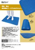 『耐油・耐水 疲労軽減フードプロセスマット』 表紙画像