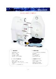 ポリエチレン及びPTFE製ダイアフラムポンプ(エアー駆動) 表紙画像