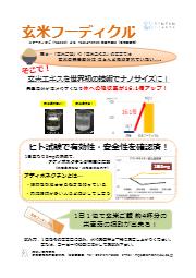 健康食品素材『玄米フーディクル』 表紙画像