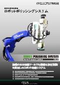 研磨システム『ロボットポリッシングシステム』 表紙画像