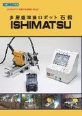 小型可搬型 溶接ロボット 石松