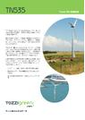 風力発電機『TN535』 表紙画像