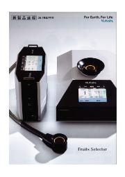 フルーツセレクター『K-SS900LC/K-BA800』 表紙画像