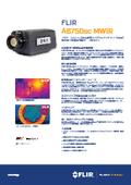 冷却型インジウムアンチモン検出素子搭載赤外線サーマルカメラ「FLIR A6700sc MWIR」