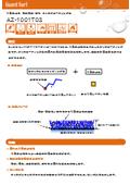【帯電防止】撥水・撥油・防汚 フッ素コーティング剤 ガードサーフ AZ-1001T03  表紙画像
