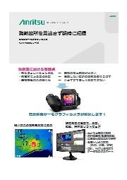 高性能サーモグラフィカメラ T500シリーズ 表紙画像