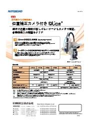 【新製品】位置補正カメラ付ねじ締めロボット 表紙画像