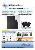 タニムラ 静電気帯電防止・導電性の紙袋(封筒)で脱プラスチックBG-CEL 表紙画像