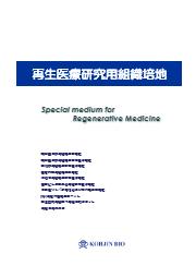 再生医療研究用組織培地 カタログ 表紙画像
