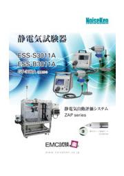 静電気試験器カタログ ESS-S3011A, ESS-B3011A  表紙画像