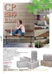 コンクリートブロック『擁壁用CP型枠』 表紙画像