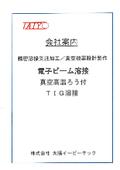 株式会社太陽イービーテック『会社案内&加工事例』