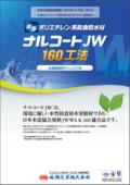 水性ポリエチレン系防食防水剤「ナルコートJW160工法」 製品カタログ