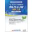 水性ポリエチレン系防食防水剤「ナルコートJW160工法」 製品カタログ 表紙画像