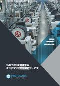 射出成形、切削加工、試作・小ロット生産の「プロトラブズ」サービス紹介冊子