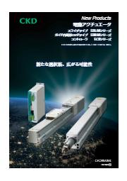 電動アクチュエータEBS-M・EBR-M・ECRシリーズ 表紙画像
