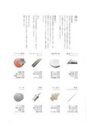 焼結金属(多孔質体)加工例 表紙画像