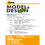 模型制作サービス 表紙画像