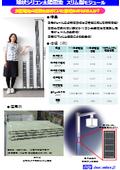 球状シリコン太陽電池『スリム型モジュール』 表紙画像