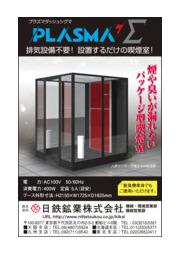 パッケージ型喫煙室『PLASMA'Σ(プラズマダッシュシグマ)』 表紙画像