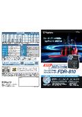 フォークリフト専用ドライブレコーダー『FDR-810』