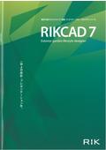 エクステリア トータルデザインツール RIKCAD7