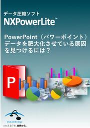 【NXPowerLite】PowerPoint(パワーポイント)データを肥大化させている原因を見つけるには? 表紙画像