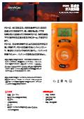 WatchGas PDM ガス検知器 表紙画像