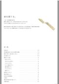 株式会社ジオテックホールディングス 取扱製品カタログ