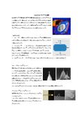 【資料】AFM/SPMプローブの基礎